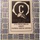 Chocoladereep - Grand Cru Origin Papoea Nieuw Guinea - Crispy Melk - 37%